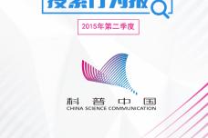 百度:2015年Q2中国网民科普需求搜索行为报告_000001.png