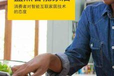 盘点智能家居:消费者对智能互联家居技术的态度_000001.jpg