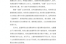直播带货消费问题调查报告_page_01.png