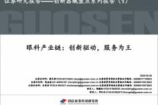 眼科产业链,创新驱动,服务为王_page_001.png