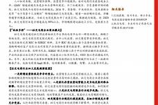 社交电商万亿市场待启,资本助力行业龙头涌现_page_01.png