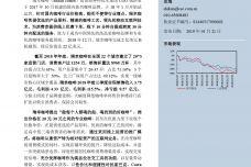 社交电商系列研究之瑞幸咖啡_000001.jpg