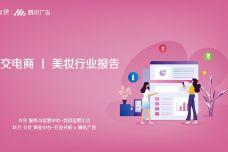 社交电商美妆行业报告_000001.jpg