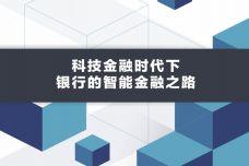 科技金融时代下:银行的智能金融之路_000001.jpg