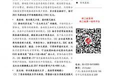 移动医疗行业研究_000001.jpg