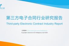 第三方电子合同行业研究报告_000001.png