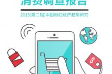 第二届中国LGBT群体消费调查报告_000001.png
