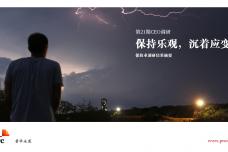 第21期全球CEO保险业调研报告_000001.png