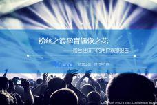 粉丝经济下的用户行为观察报告_000001.jpg