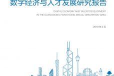 粤港澳大湾区数字经济与人才发展研究报告_000001.jpg