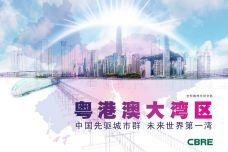 粤港澳大湾区:中国先驱城市群未来世界第一湾_000001.jpg
