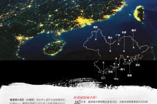 粤港澳大湾区:以全新视角审视下一个超级城市群_000003.png