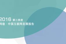 网宿:2016年Q3中国互联网发展报告_000001.png