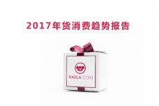 网易考拉:2017年货消费趋势报告_000001.png