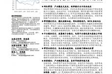 网红电商专题:从张大奕到李佳琦,网红带货的不变与变_page_01.png