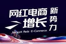 网红电商增长新势力_000001.jpg