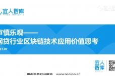 网贷行业区块链技术应用价值思考_000001.png