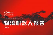罗戈研究院:2018中国物流机器人报告_000001.png