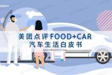 美团点评FOODCAR汽车生活白皮书_000001.jpg