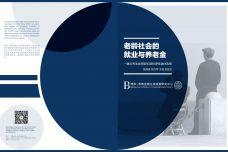 老龄社会的就业与养老金报告_000001.jpg
