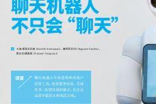 """聊天机器人不只会""""聊天""""_000001.jpg"""