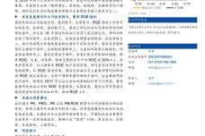 聚焦-ROE-深度复盘比较国内外化妆品公司_000001.jpg