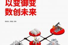 能源互联网4.0:以变御变-数创未来_000001.jpg