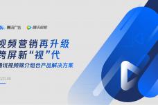 腾讯视频媒介组合产品解决方案_000001.png