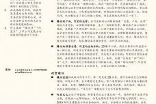 腾讯VS阿里系:从战略、组织到执行,究竟有何异同?_000001.jpg