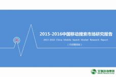 艾媒咨询:2015-2016中国移动搜索市场研究报告_000001.png