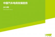 艾瑞咨询:2015中国汽车电商发展趋势_000001.png