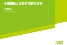 艾瑞咨询:2015年中国网络文学IP价值研究报告_000001.png