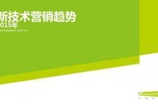艾瑞咨询:2015年新技术营销趋势_000001.png