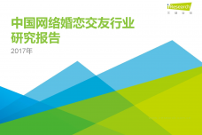 艾瑞咨询:2017年中国网络婚恋交友行业研究报告_000001.png