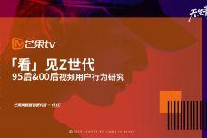 芒果TV「看」见Z世代:95后00后视频用户行为研究报告_000001.jpg
