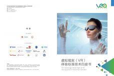 虚拟现实VR体验标准技术白皮书_000001.jpg