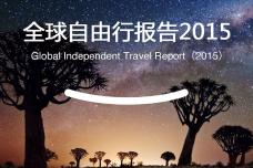 蚂蜂窝全球自由行报告2015_000001.png