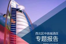 西北区中高端酒店专题报告_000001.png