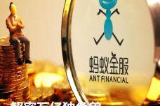 解密万亿独角兽——蚂蚁金服企业案例研究_000001.jpg