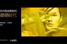 解码中国消费者新防晒时代报告_000001.jpg