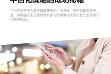 解码消费品企业平台化战略的成功秘籍_000001.jpg