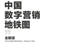 解读中国数字营销地铁图_000001.jpg