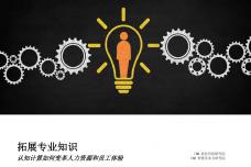 认知计算如何变革人力资源和员工体验_000001.png