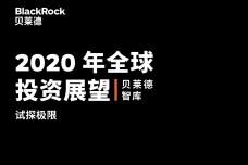 贝莱德:2020年投资展望(中英)_page_01.png
