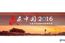 赢在中国2016:从需求刺激转向供给侧改革_000001.png