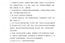 趣头条关于3.15晚会报道的整改举措_00.png