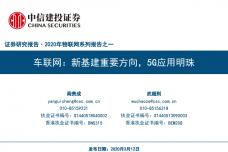 车联网:新基建重要方向,5G应用明珠_page_01.png