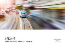 运输企业如何在区块链助力下飞速发展_000001.jpg