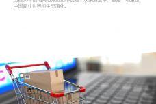 重塑中国商业生态的三次飞跃_000001.jpg