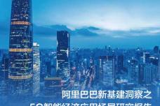 阿里巴巴新基建洞察:5G智能经济应用场景_page_01.png